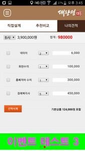 대장정 앱의 상품설계 및 가격
