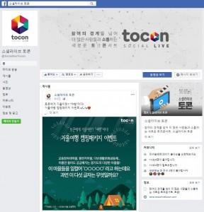 이벤트가 진행되고 있는 소셜라이브 토콘 페이스북 페이지
