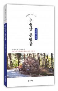 도서출판 문학공원이 재판한 우면산 돌담불 시집 표지(136페이지, 정가 1만원)