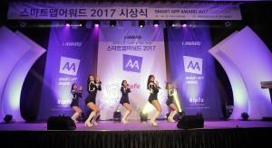 2017년 스마트앱어워드 시상식 축하공연