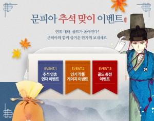 문피아가 진행하는 추석 이벤트 포스터