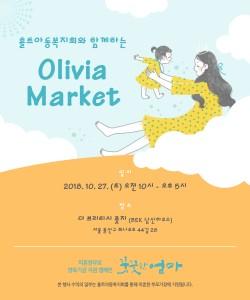 홀트아동복지회와 함께하는 Olivia 포스터