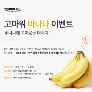 만나몰 고마워 바나나 이벤트 진행