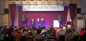 제11회 누림콘서트 현장
