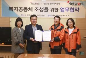 사회복지법인 네트워크와 인천 중구 영종1동 업무 협약식 체결 현장