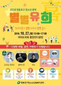 영등포구청소년상담복지센터가 개최하는 청소년 축제 별별유희 포스터