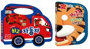 최고 자동차(좌측)와 까꿍 열두 띠 동물 가면 놀이 표지