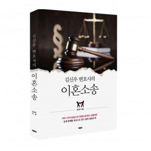 바른북스가 출간한 김신우 변호사의 이혼소송 표지(김신우 지음, 2만원)