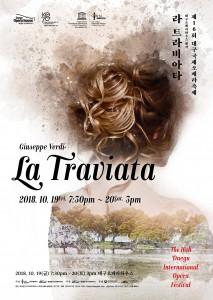 라 트라비아타 포스터