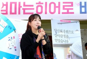 대한사회복지회 엄마는히어로 캠페인 현장에서 배우 김정은