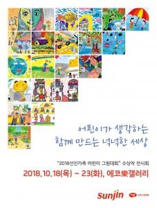 선진가족 어린이그림대회 전시회 포스터