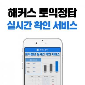 해커스 토익정답 실시간 확인 서비스 화면