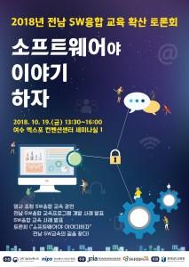 2018 전남 SW융합 교육 확산 토론회 메인 포스터
