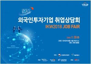 루키즈 캠퍼스가 개최하는 외국인투자기업 취업상담회 취업 특강 포스터