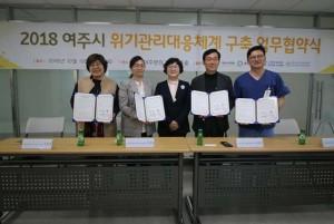 2018 여주시 위기관리대응체계 구축 업무협약식 현장