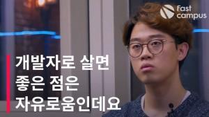 소프트웨어개발자 릴레이인터뷰영상 중 개발자 장기효 씨
