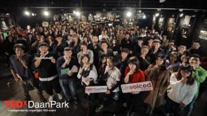 TEDx 행사 - 확산시킬 가치가 있는 아이디어. 대만 타이베이의 TEDxDaanPark