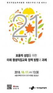 한국직업능력개발원 개원 21주년 기념 세미나 포스터