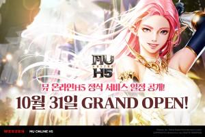 뮤 온라인H5 출시
