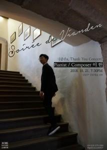 금손s, Thank You Concert 포스터