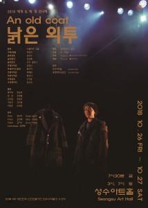 연극 '낡은 외투' 포스터