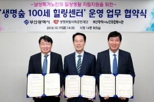 생명보험재단-부산광역시, 남성 독거노인 자립 위한 생명숲100세힐링센터 MOU 체결