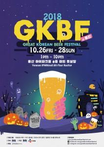 2018 GKBF 공식 포스터