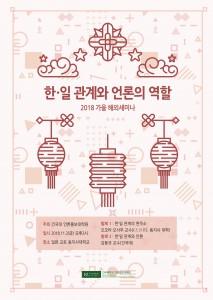 건국대 언론홍보대학원이 개최한 한일 관계와 언론의 역할 해외 세미나 포스터