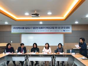 동국대에서 4차산업 혁명시대를 이끌어갈 ICT 융합기반 여성 메이커 인력양성 교육을 위한 초청 강연 및 토론회가 열리고 있다