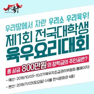제1회 전국대학생 육우요리대회 포스터