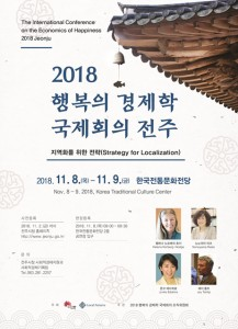 The 4th International Conference on the Economics of Happiness 2018 Jeonju hold on November 8~9, 2018 at the Korea Traditional Culture Center in Jeonju to explore solutions for happiness and better future of citizens.