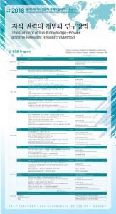 단국대학교 일본연구소 HK+ 연구팀이 개최하는 국제학술대회 포스터