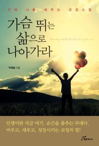 도서출판 행복에너지가 출간한 가슴 뛰는 삶으로 나아가라 표지