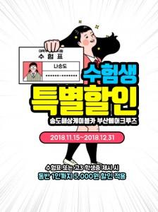 송도해상케이블카 2019학년도 수능 수험생 특별 할인 실시