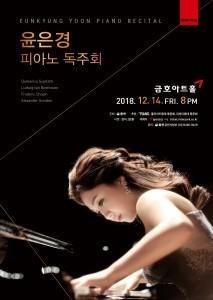 윤은경 피아노 리사이틀 포스터