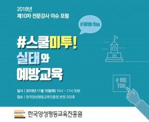 한국양성평등교육진흥원이 개최한 제10차 전문강사 이슈 포럼 포스터