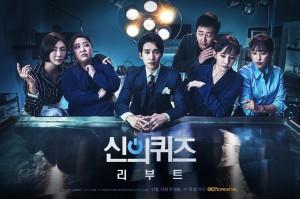 OCN 드라마 신의퀴즈: 리부트 공식 포스터