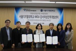 여성전문 직업교육기관인 강서여성인력개발센터와 제휴협력 협약 체결