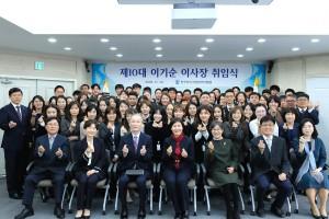 한국청소년상담복지개발원 이기순 이사장 취임식 현장