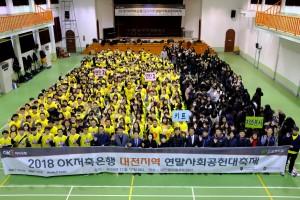 OK저축은행과 굿프랜드 개최한 연말 사회공헌대축제