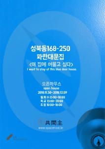 성북동 168-250번지 파란대문집 오픈하우스 포스터