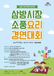 김해 삼방시장이 개최하는 제1회 소풍요리경연대회 포스터