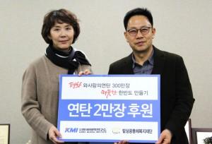 좌측부터 KMI 한국의학연구소 김순이 이사장, 밥상공동체 연탄은행 허기복 대표