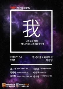 코리아텍 학생들이 주관하는 제6회 TEDxKoreaTechU 포스터