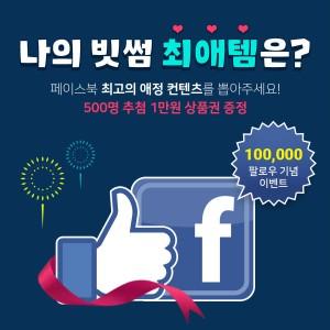 페이스북 10만 달성 기념 고객 감사 이벤트 페이지