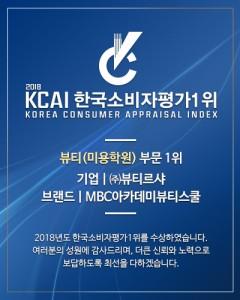 2018 한국 소비자평가1위 미용학원 부문 선정