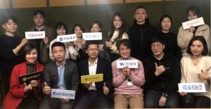 한국 블록체인 여행에 참여한 중국 미디어 업체 관계자들