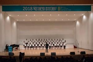 2018 목정 어린이 합창대회 결선 개최
