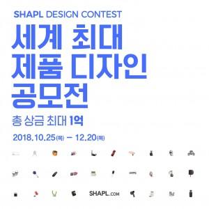 제2회 샤플 디자인 콘테스트 포스터