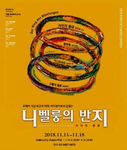 니벨룽의 반지-라인의 황금 공연 포스터